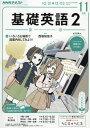 NHK ラジオ基礎英語2 2016年11月号【雑誌】【2500円以上送料無料】