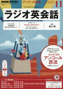 NHKラジオラジオ英会話 2016年11月号【雑誌】【2500円以上送料無料】
