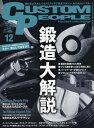 カスタムピープル 2016年12月号【雑誌】【2500円以上送料無料】