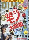 DIME(ダイム) 2016年12月号【雑誌】【2500円以上送料無料】