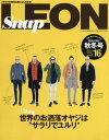Snap LEON vol.16 2016−2017秋冬号 2016年11月号 【LEON増刊】【雑誌】【2500円以上送料無料】