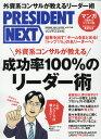 PRESIDENT NEXT(20) 2016年11月号 【プレジデント別冊】【雑誌】【2500円以上送料無料】