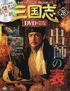 三国志DVD&データファイルコレクション 2016年10月号【雑誌】【2500円以上送料無料】