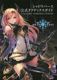 シャドウバース公式タクティクスガイド STANDARD/DARKNESS EVOLVED【2500円以上送料無料】