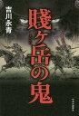 賤ケ岳の鬼/吉川永青【2500円以上送料無料】