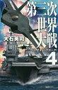 第三次世界大戦 4/大石英司【2500円以上送料無料】