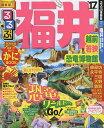 るるぶ福井越前若狭恐竜博物館 '17【2500円以上送料無料】