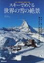 スキーでめぐる世界の雪の絶景 一生に一度は見たい風景への旅/水澤史【2500円以上送料無料】