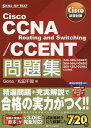 Cisco CCNA Routing and Switching/CCENT問題集 〈100−105J ICND1〉〈200−105J ICND2〉〈200−125J CCNA〉v3.0対応/Gene/松田千賀【2500円以上送料無料】