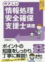 やさしい情報処理安全確保支援士講座/高橋麻奈【2500円以上送料無料】