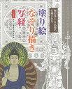 極楽浄土と仏像の心癒される塗り絵・なぞり描き・写経【2500円以上送料無料】