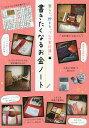 書きたくなるお金ノート 楽しく、貯まる「づんの家計簿」/づん【2500円以上送料無料】