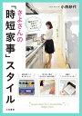 さよさんの「時短家事」スタイル/小西紗代【2500円以上送料無料】