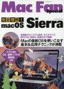 完全理解!macOS Sierra【2500円以上送料無料】