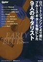 ロバート・ジョンソンより前にブルース・ギターを物にした9人のギタリスト/ジャス・オブレヒト/飯野友幸【2500円以上送料無料】