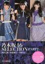乃木坂46 SELECTION PART2/アイドル研究会【2500円以上送料無料】