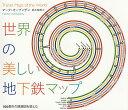 世界の美しい地下鉄マップ 166都市の路線図を愉しむ/マーク・オーブンデン/鈴木和博【2500円以上送料無料】