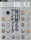 Low BEAT No.10【2500円以上送料無料】