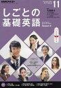 NHKテレビしごとの基礎英語 2016年11月号【雑誌】【2500円以上送料無料】