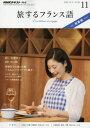 NHKテレビテレビ旅するフランス語 2016年11月号【雑誌】【2500円以上送料無料】