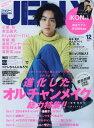 JELLY(ジェリー) 2016年12月号【雑誌】【2500円以上送料無料】