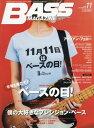 ベースマガジン 2016年11月号【雑誌】【2500円以上送料無料】