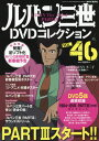 ルパン三世DVDコレクション 2016年11月1日号【雑誌】【2500円以上送料無料】