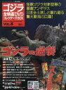 ゴジラ全映画DVDコレクターズBOX 2016年11月1日号【雑誌】【2500円以上送料無料】