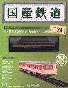 国産鉄道コレクション全国版 2016年11月2日号【雑誌】【2500円以上送料無料】