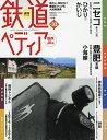 週刊鉄道ぺディア(てつぺでぃあ)国鉄JR 2016年10月25日号【雑誌】【2500円以上送料無料】