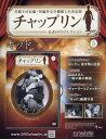チャップリン公式DVDコレクション 2016年11月2日号【雑誌】【2500円以上送料無料】