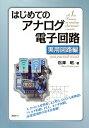 【100円クーポン配布中!】はじめてのアナログ電子回路 実用回路編/松澤昭