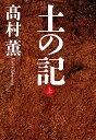 土の記 上/高村薫【2500円以上送料無料】