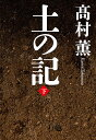 土の記 下/高村薫【2500円以上送料無料】