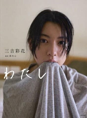 わたし/三吉彩花/鈴木心【2500円以上送料無料】