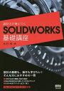設計力が身につくSOLIDWORKS基礎講座/木村昇【2500円以上送料無料】