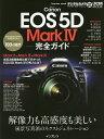 キヤノンEOS5D Mark4完全ガイド【2500円以上送料無料】