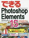 できるPhotoshop Elements 15/樋口泰行/できるシリーズ編集部【2500円以上送料無料】