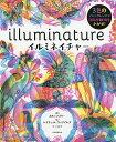 イルミネイチャー 3色のマジックレンズで、180の動物をさがせ!/レイチェル・ウィリアムズ/カルノフ
