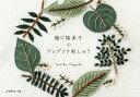 樋口愉美子のアップリケ刺しゅう/樋口愉美子【合計3000円以上で送料無料】