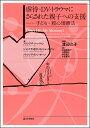 虐待 DV トラウマにさらされた親子への支援 子ども−親心理療法/アリシア F リーバマン/シャンドラ 道子 ゴッシュ イッペン/パトリシア ヴァン ホーン【2500円以上送料無料】