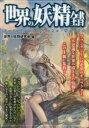 世界の妖精全書/世界の妖精研究会【2500円以上送料無料】