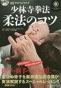少林寺拳法柔法のコツ DVDでよくわかる!/SHORINJIKEMPOUNITY/少林寺拳法連盟【2500円以上送料無料】