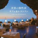 世界の個性派カフェ&レストラン/PIEBOOKS【2500円以上送料無料】