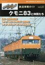鉄道車輌ガイド vol.23【2500円以上送料無料】