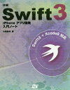 詳細!Swift3 iPhoneアプリ開発入門ノート/大重美幸【2500円以上送料無料】