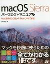 macOS Sierraパーフェクトマニュアル/井村克也【2500円以上送料無料】
