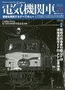 電気機関車EX(エクスプローラ) Vol.01(2016Autumn)【2500円以上送料無料】
