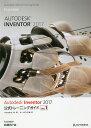 Autodesk Inventor 2017公式トレーニングガイド Vol.1/Autodesk,Inc./オートデスク株式会社【合計3000円以上で送料無料】