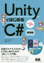 【100円クーポン配布中!】UnityではじめるC# 基礎編/大槻有一郎/いたのくまんぼう